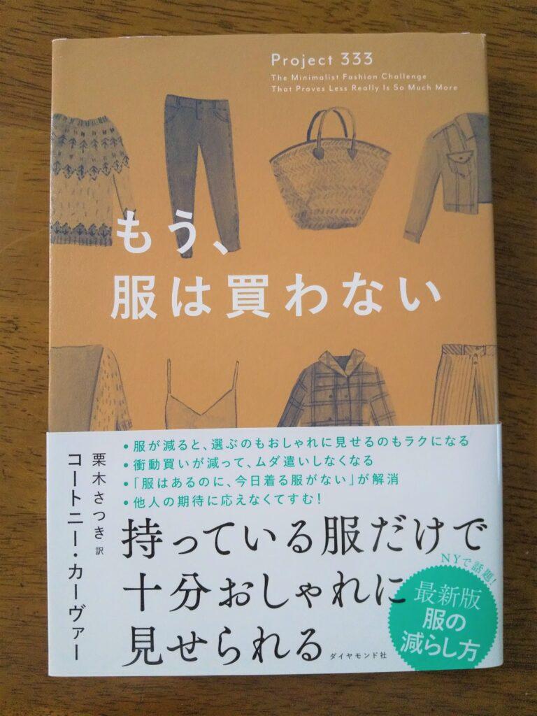 『もう、服は買わない』表紙